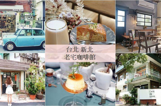 台北老宅咖啡館懶人包   文青必訪 下午茶 早午餐 在匆忙中找一份悠閒好去處
