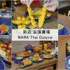 [新莊宏匯廣場美食推薦 NARA Thai Cuisine ] 不用飛泰國就能吃到米其林推薦的正宗泰式料理