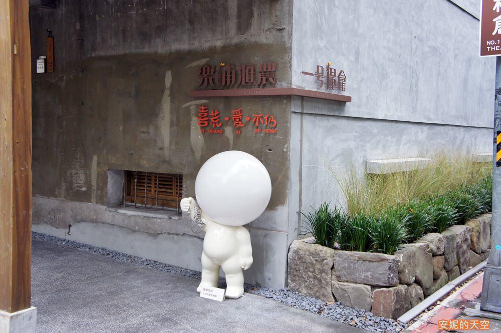 20180101205139 55 - 東區微風廣場後的秘境│ 喜荒、愛、不仍,日式古蹟老宅裡的烘焙坊,鬆鬆獅太可愛了