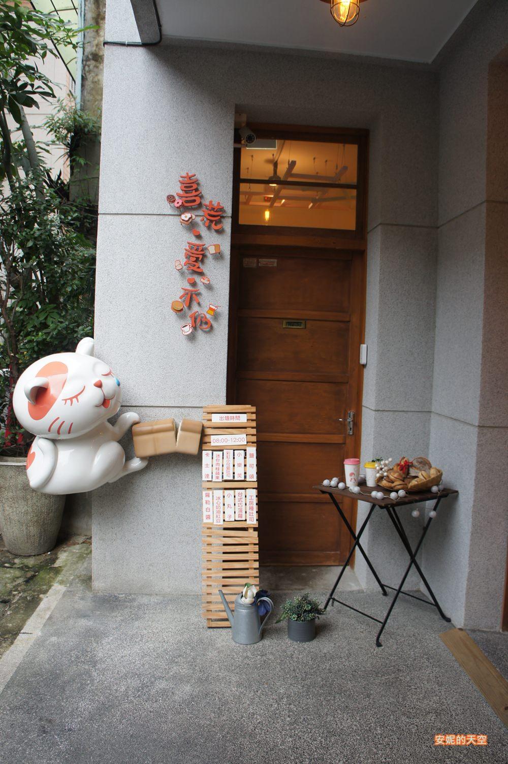 20180101205155 42 - 東區微風廣場後的秘境│ 喜荒、愛、不仍,日式古蹟老宅裡的烘焙坊,鬆鬆獅太可愛了