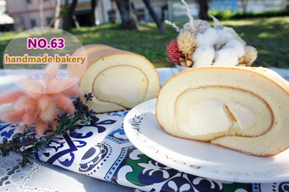 [三重美食] 神秘又低調的甜點店 63號手作蛋糕坊 蘋安順荔生日蛋糕 百香果蛋糕捲