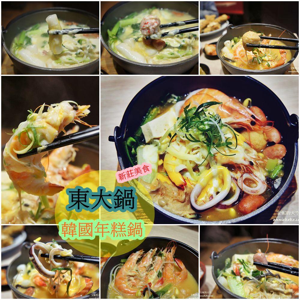 [新莊美食] 東大鍋 韓國風味年糕起司鍋