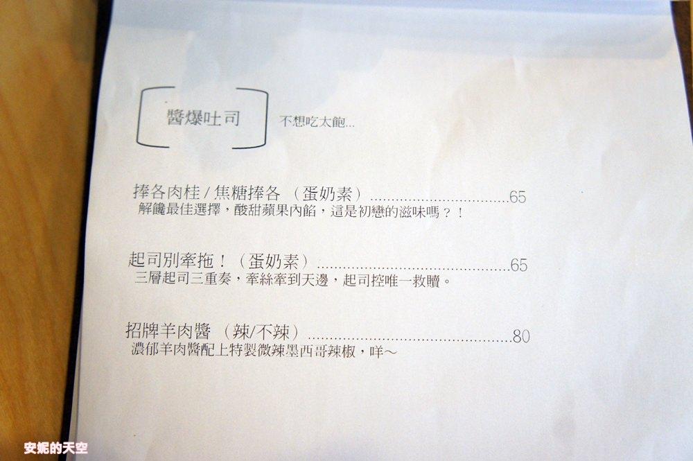 20180313234657 91 - 新莊輔大美食│有朝一日BRUNCH  隱身二樓輔大人的秘密基地