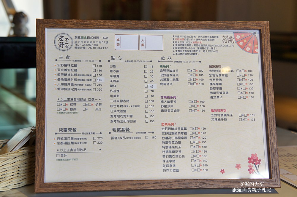 20180403224129 81 - 新莊美食│宏野不二村 蔬食親子餐廳 彷彿一秒走進日本國度