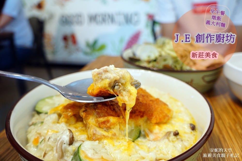 [新莊美食] J.E創作廚坊 用料不俗的手作溫度 平價義大利麵/燉飯/早午餐