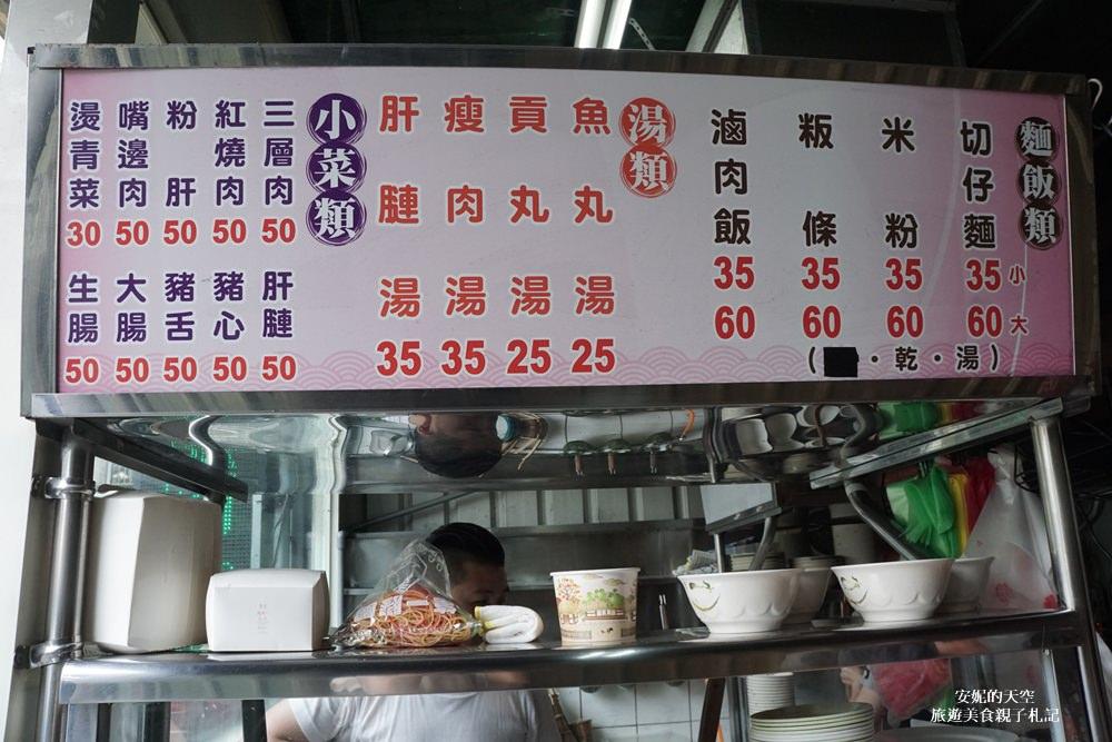 20180504005035 90 - [新莊美食] 飄香80年老字號 醃豬切仔麵