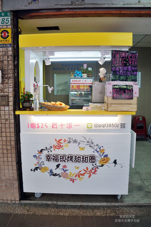 20180515233908 86 - [新北市 新莊美食] 幸福現烤甜甜圈  酥酥脆脆充滿幸福味