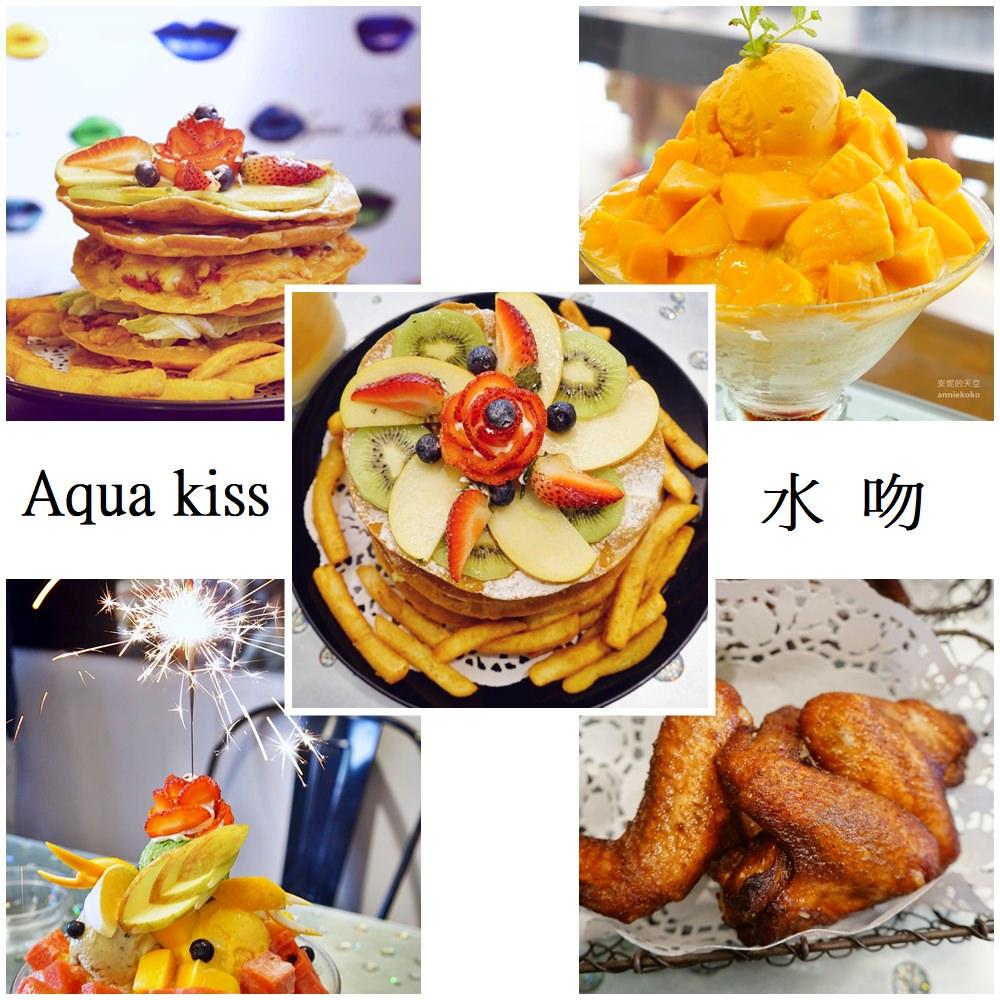 [台北 大安站冰品推薦] Aqua Kiss水吻 仙女棒水果之星華麗登場  就是要閃耀一整個夏天