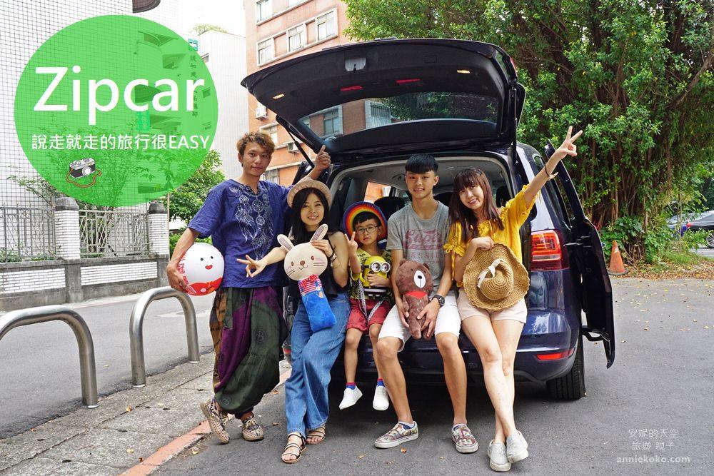 [租車體驗 Zipcar ]北海岸 基隆親子逍遙遊  Zipcar 讓每個旅程更加精采