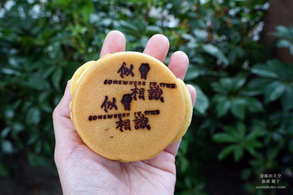 20180624091230 19 - [新北市 新莊美食] 似曾相識日式珍珠紅豆餅 遠的要命的紅豆餅 值得品嘗的絕妙搭配
