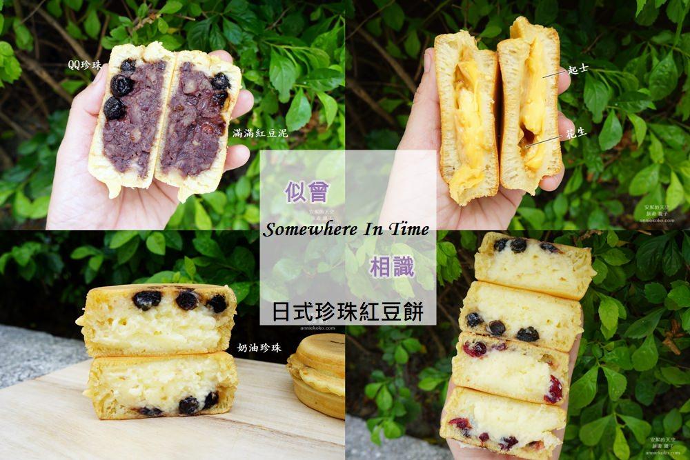 20180624111356 55 - [新北市 新莊美食] 似曾相識日式珍珠紅豆餅 遠的要命的紅豆餅 值得品嘗的絕妙搭配