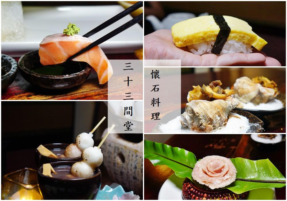 20180630164612 23 - 熱血採訪 [台北 三十三間堂日本料理] 有個性老闆娘的日本料理老店 一場美學與食材當道的華麗演出