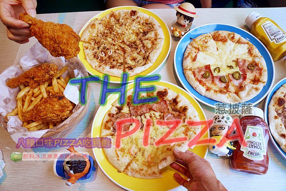 20180707012213 30 - 熱血採訪│新莊披薩吃到飽 The Pizza 惹披薩 - 輔大店 八種口味PIZZA吃到飽 同學會聚餐好選擇