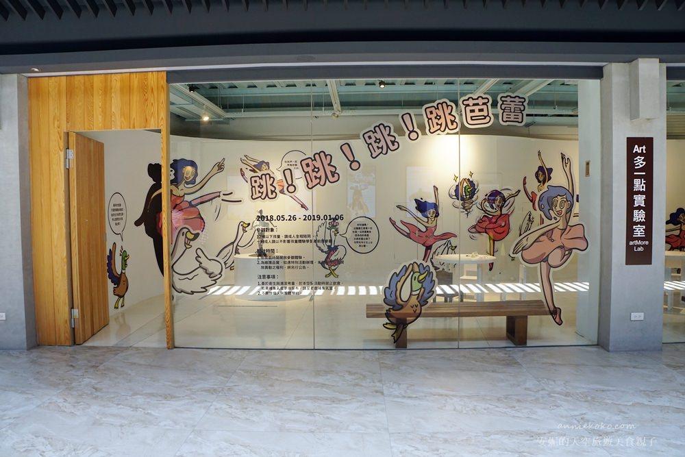 20180709115446 71 - 熱血採訪[台北金山景點]朱銘美術館 比想像中更好玩 適合全家共遊的好去處