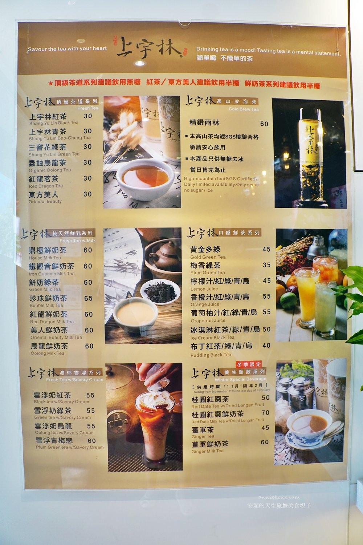 20180712111045 62 - [熱血採訪]新莊飲品推薦/上宇林茶飲 厚鮮奶茶專門店 新莊晶冠店 簡單喝不簡單的茶