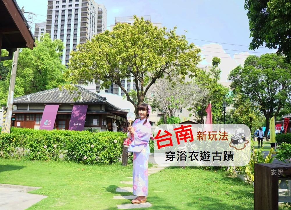 [台南景點推薦]納涼屋浴衣體驗 府城還可以這樣玩 穿浴衣遊古蹟