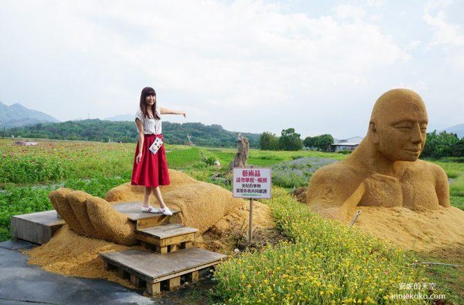 [花蓮旅遊] 來去富里鄉住兩晚 奇幻巨人地景畫布 泥火山豆腐體驗 食旅玩味體驗旅程