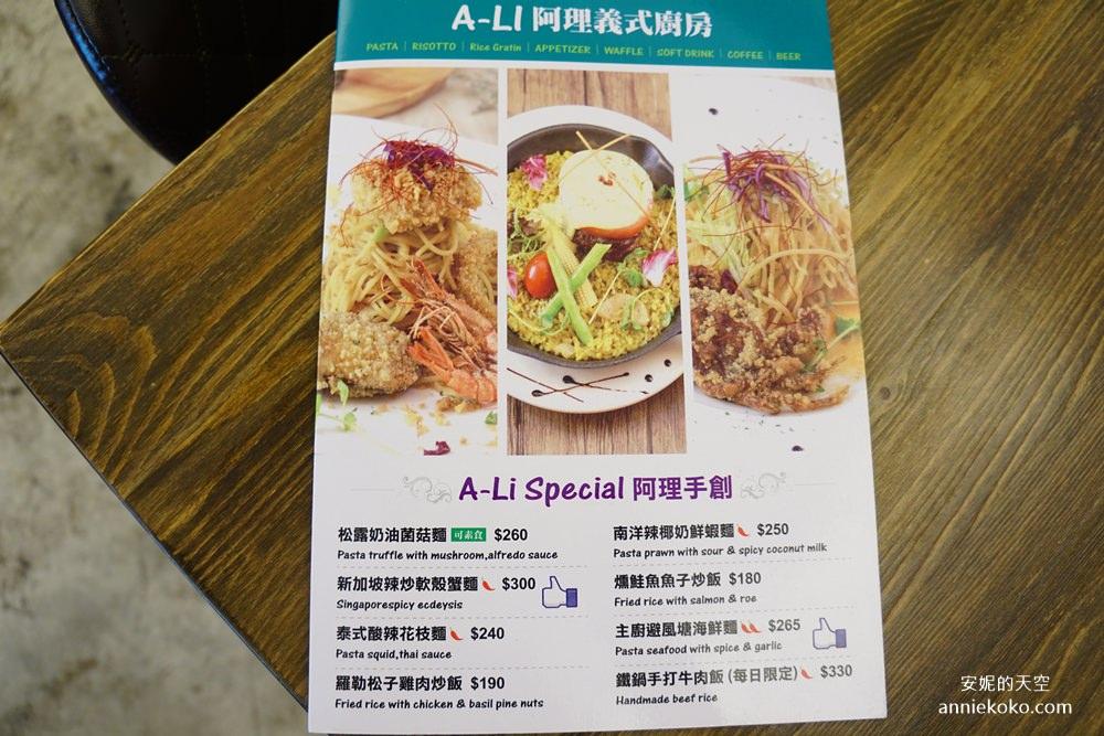 20180812204312 88 - 熱血採訪 [三重美食推薦] A-LI阿理義式廚房  約會聚餐推薦餐廳