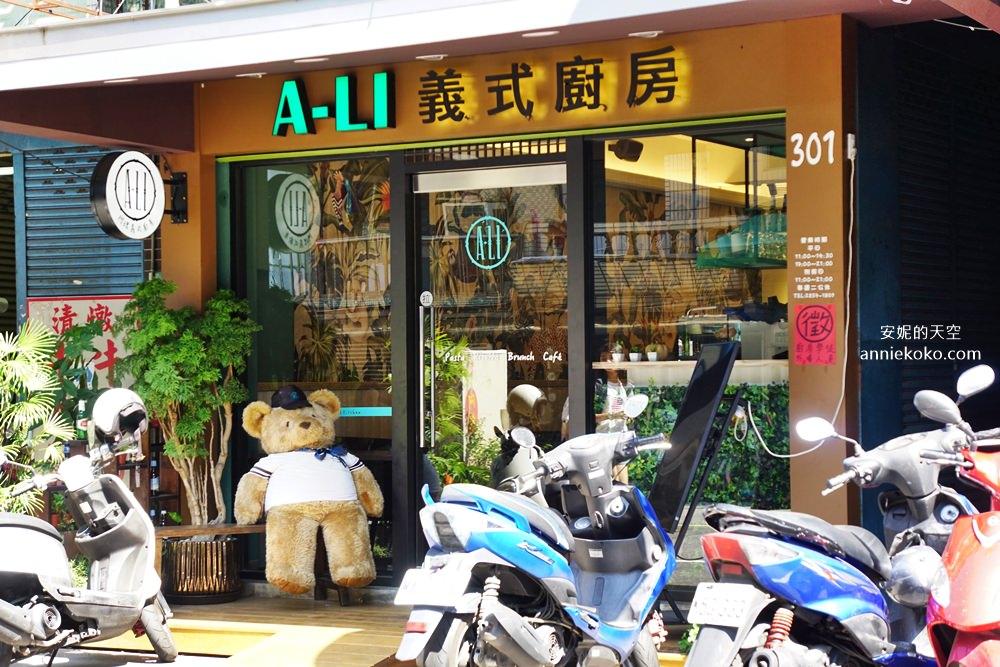 20180812204522 10 - 熱血採訪 [三重美食推薦] A-LI阿理義式廚房  約會聚餐推薦餐廳