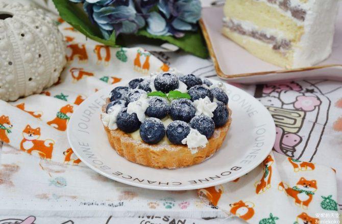 [新莊甜點] 維妮手作甜點工作室 水果芋泥蛋糕 莓果塔  充滿幸福滋味
