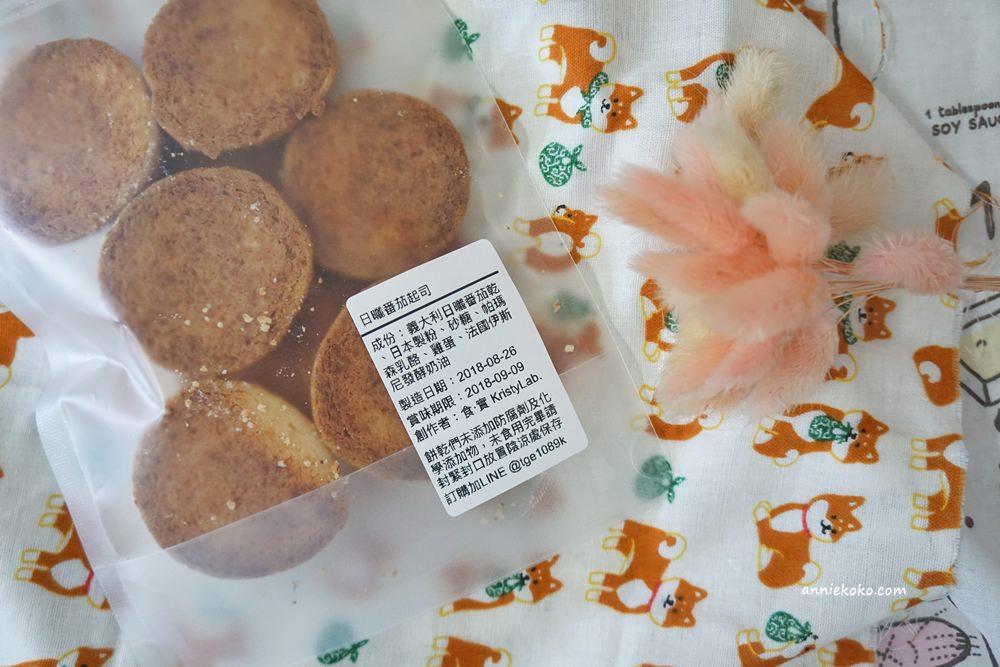 20180829205954 40 - 熱血採訪  芋頭蛋糕控看過來 [食 · 實  Kristy Lab. 手工甜點店] 手工餅乾 中秋禮盒 手工創意 祝福滿點