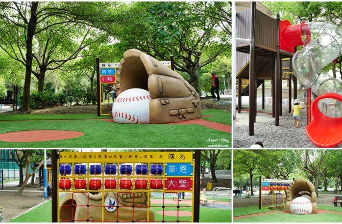 [新莊 棒球主題遊樂區] 超巨大棒球與迷你版棒球場 我以為我走進巨人國了  新莊體育場隱藏版秘境