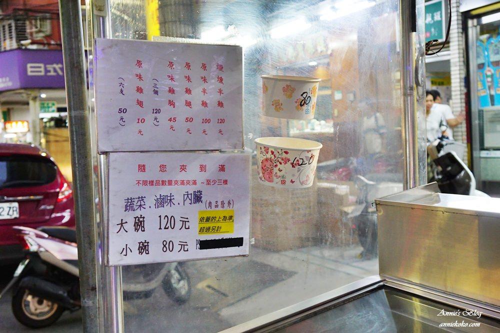 20180915204932 44 - [板橋美食] 一毛不拔鹽水雞 煙燻雞 80元20種蔬菜滷味夾好夾滿 晚來吃不到喔