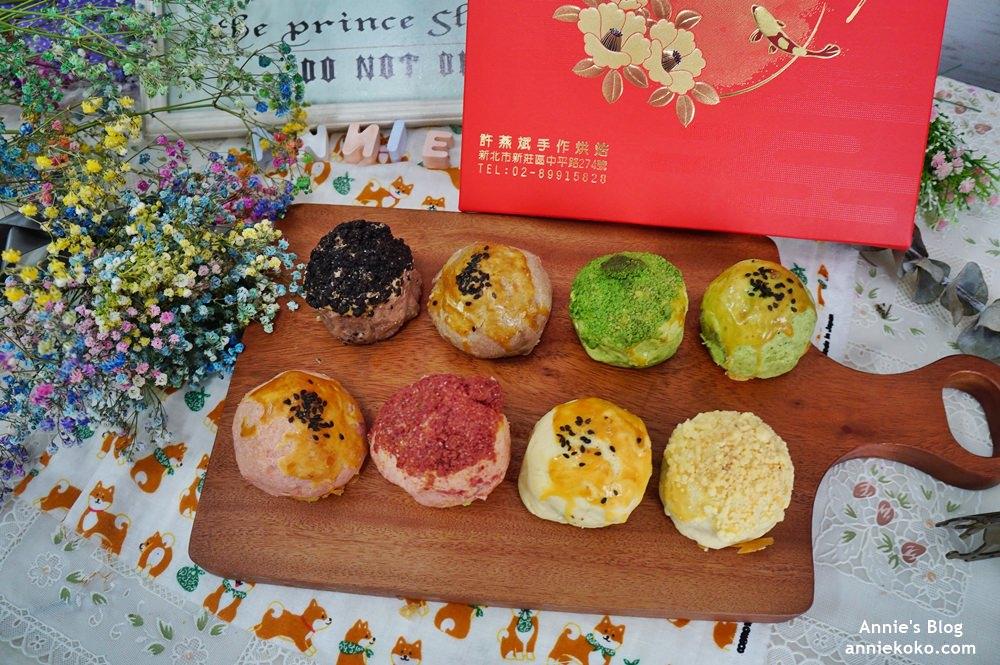[新莊月餅推薦]許燕斌手作烘焙 獨創雙餅夢幻中秋月餅禮盒 送禮新選擇