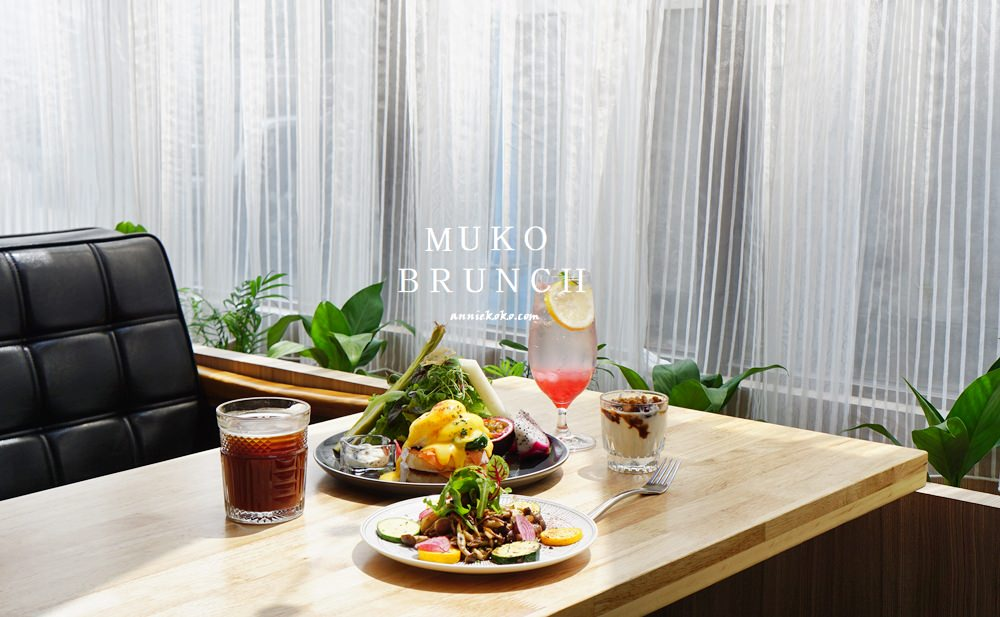 20180920172848 71 - [MukoBrunch] 大安區早午餐 光影與柔軟的法式吐司邂逅 一切都很美好的空間 東門站美食