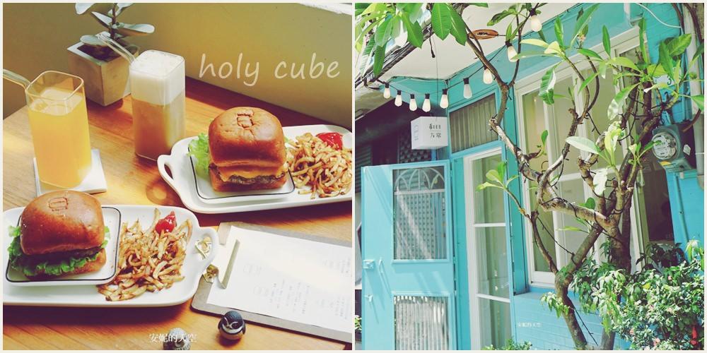 [信義區美食 和日方常holy cube ]方形漢堡  藍色老宅裡美好食光  還有萌翻了貓咪陪你用餐
