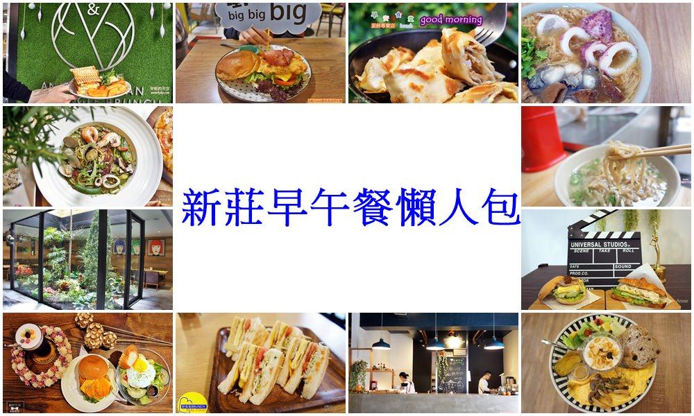 20180928102252 9 - [新莊早午餐]新莊早午餐餐廳懶人包  古早風味早餐 一天的活力從這篇開始