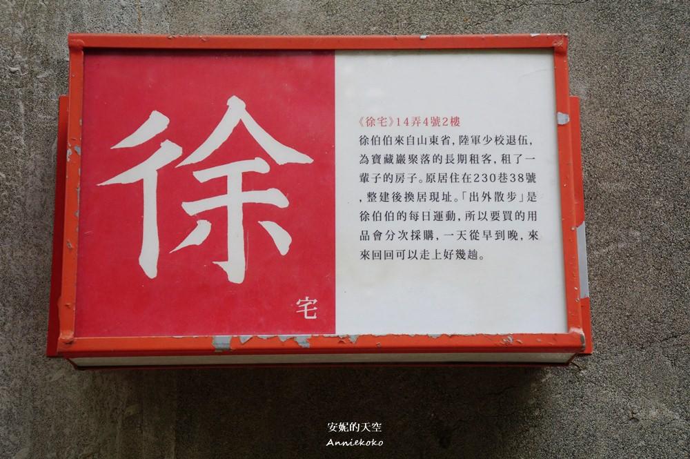 20180929223106 70 - 熱血採訪 [台北捷運一日遊推薦]  日式建築 古蹟博物館 藝術街 小吃美食  捷運帶你玩透透