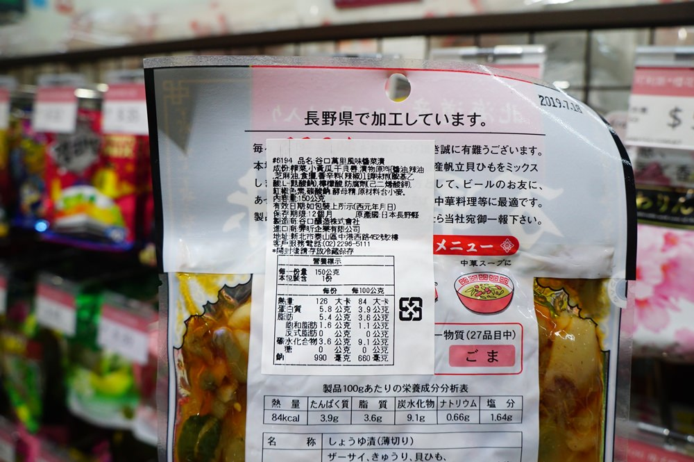 20181017185223 7 - 熱血採訪[新莊 三省堂異國零食]免出國就可以買到超夯的日韓泰國泡麵零食 超好買超好逛