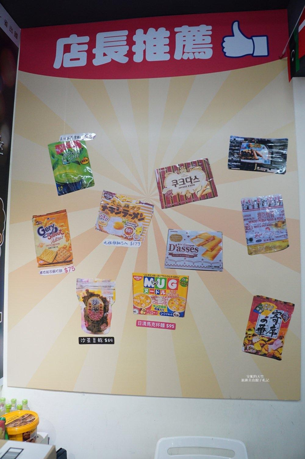 20181017190258 72 - 熱血採訪[新莊 三省堂異國零食]免出國就可以買到超夯的日韓泰國泡麵零食 超好買超好逛