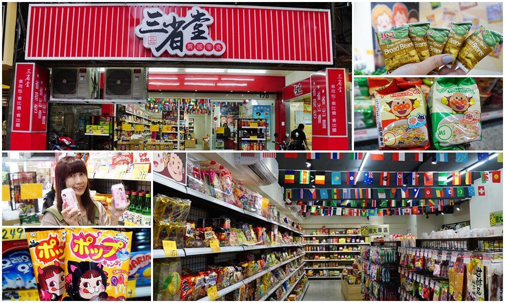 20181017234748 87 - 熱血採訪[新莊 三省堂異國零食]免出國就可以買到超夯的日韓泰國泡麵零食 超好買超好逛