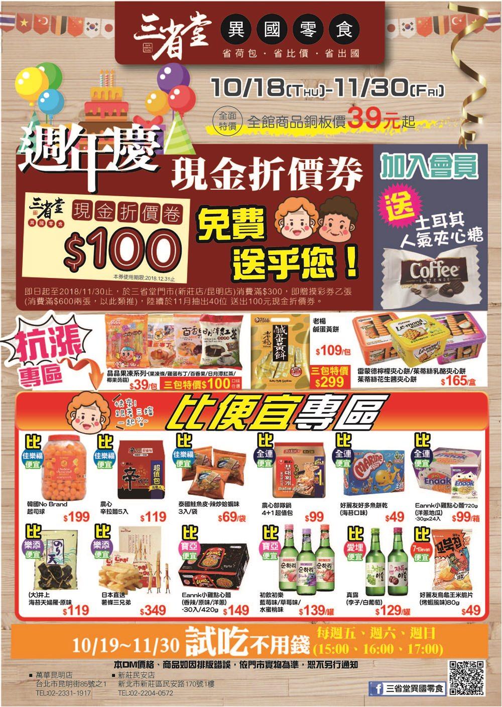 20181019092546 24 - 熱血採訪[新莊 三省堂異國零食]免出國就可以買到超夯的日韓泰國泡麵零食 超好買超好逛