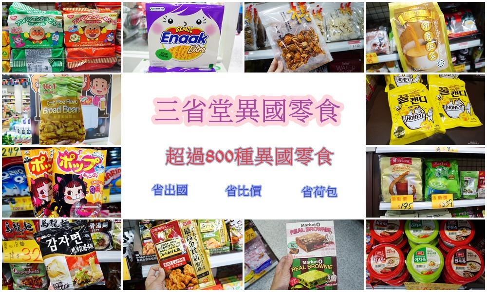 20181019100250 81 - 熱血採訪[新莊 三省堂異國零食]免出國就可以買到超夯的日韓泰國泡麵零食 超好買超好逛