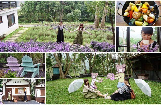[新竹尖石鄉景點]薰衣草森林 來一場與紫色花香的邂逅吧 童趣森林 坐擁山林的夢幻場景