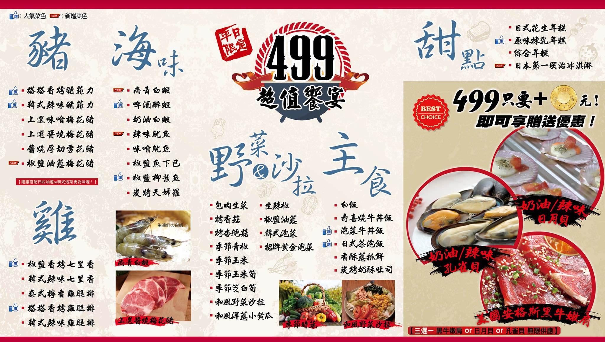 20181027225722 81 - 熱血採訪[樹林美食]燒肉眾-精緻炭火燒肉 海鮮燒肉吃到飽 還有超巨大龍蝦大軍 優質桌邊烤肉服務 最幸福的吃燒肉時光