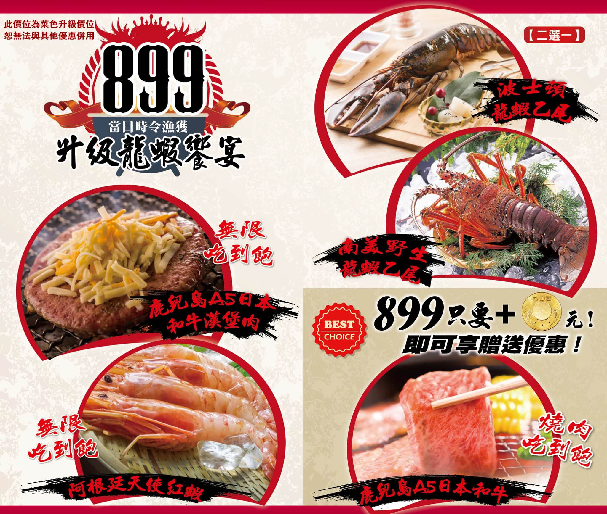 20181027225738 80 - 熱血採訪[樹林美食]燒肉眾-精緻炭火燒肉 海鮮燒肉吃到飽 還有超巨大龍蝦大軍 優質桌邊烤肉服務 最幸福的吃燒肉時光