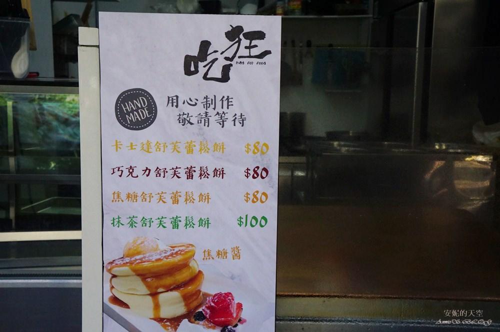20181101010450 9 - [師大甜點推薦]吃狂 舒芙蕾鬆餅  平價現做療癒系甜點
