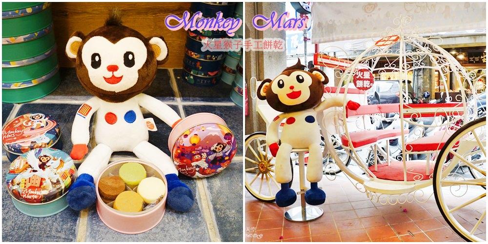 [迪化街伴手禮推薦]火星猴子手工餅乾 客製化手工喜餅禮盒 還有網美馬車等你來拍照