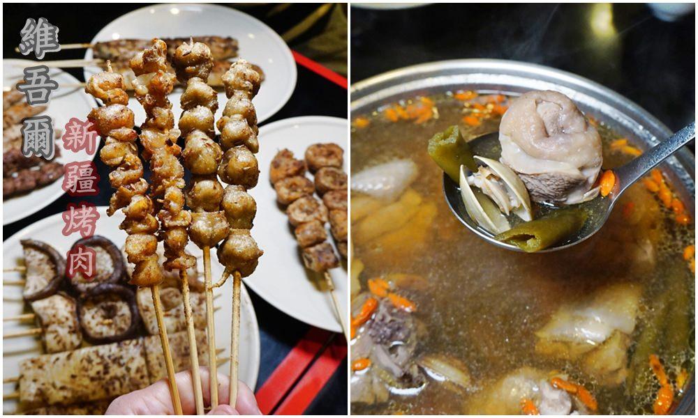 [行天宮站美食 維吾爾新疆烤肉] 食尚玩家推薦  不一樣的新疆風味 碳烤串燒   冬季限定湯品即刻上市囉~~~