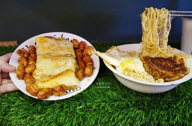 [新莊丹鳳站早餐]通宵達旦 迷人風味炒泡麵 自製豬排 超美味起司蛋餅 用美食征服一早的瞌睡蟲
