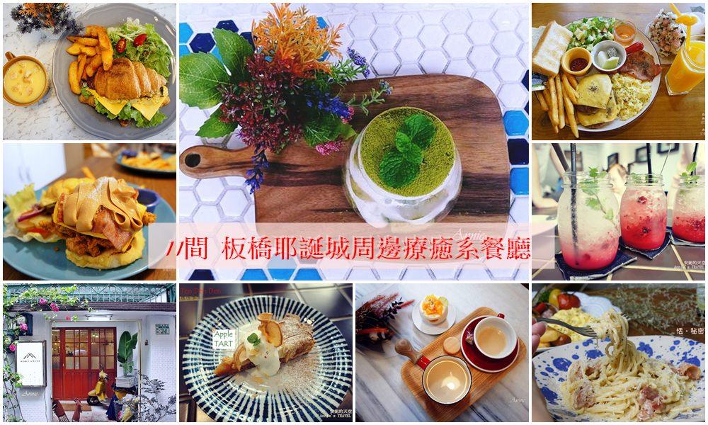 20181110095826 62 - 精選11間板橋站療癒系美味餐廳  來板橋耶誕城前先來吃一波