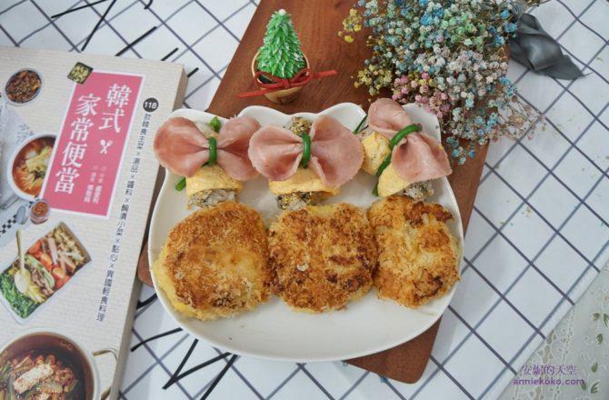 韓式家常便當X蝴蝶結飯糰X奶油馬鈴薯可樂餅 最值得入手的便當食譜書
