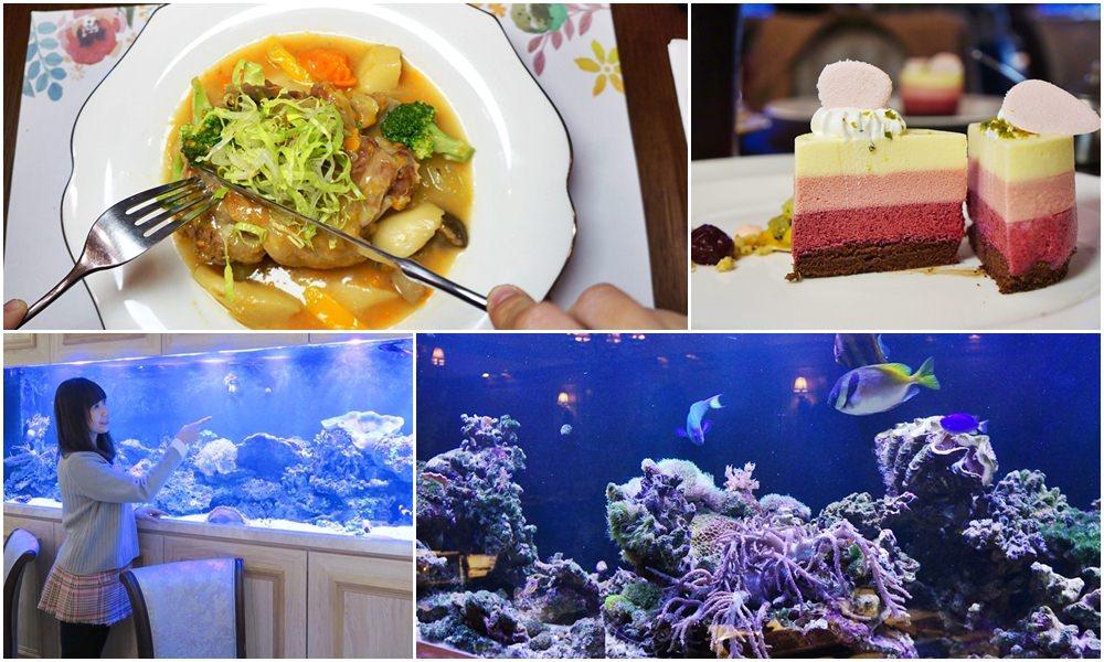[新莊美食推薦]慕拉諾義式餐廳 新莊約會小秘境 熱帶魚珊瑚礁陪你用餐 義式風味料理 閨密聚餐好去處