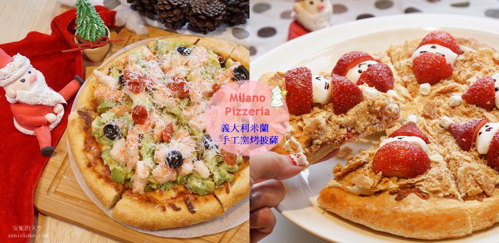 20181129201414 20 - [熱血採訪]萌萌的雪人披薩陪你過耶誕  義大利米蘭手工窯烤披薩 童趣耶誕餐點熱鬧登場