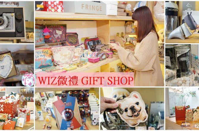 [台北 市政府站 WIZ微禮禮物店]傳遞祝福的禮物專賣店 購買交換禮物好地方 免費包裝