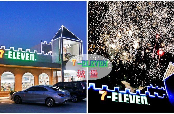 [桃園蘆竹景點]城堡造型7-Eleven映竹門市  3D立體彩繪牆 超美大理石紋用餐區 趕快來拍一波